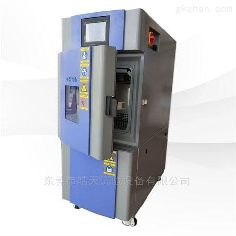 升级版可程式恒温恒湿机提供厂家