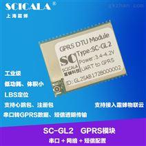 SCICALA霜蝉SC-GL2串口转GPRS模组