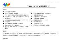 HT1621X裸片兼容取代VK1621/DICE液晶驱动IC