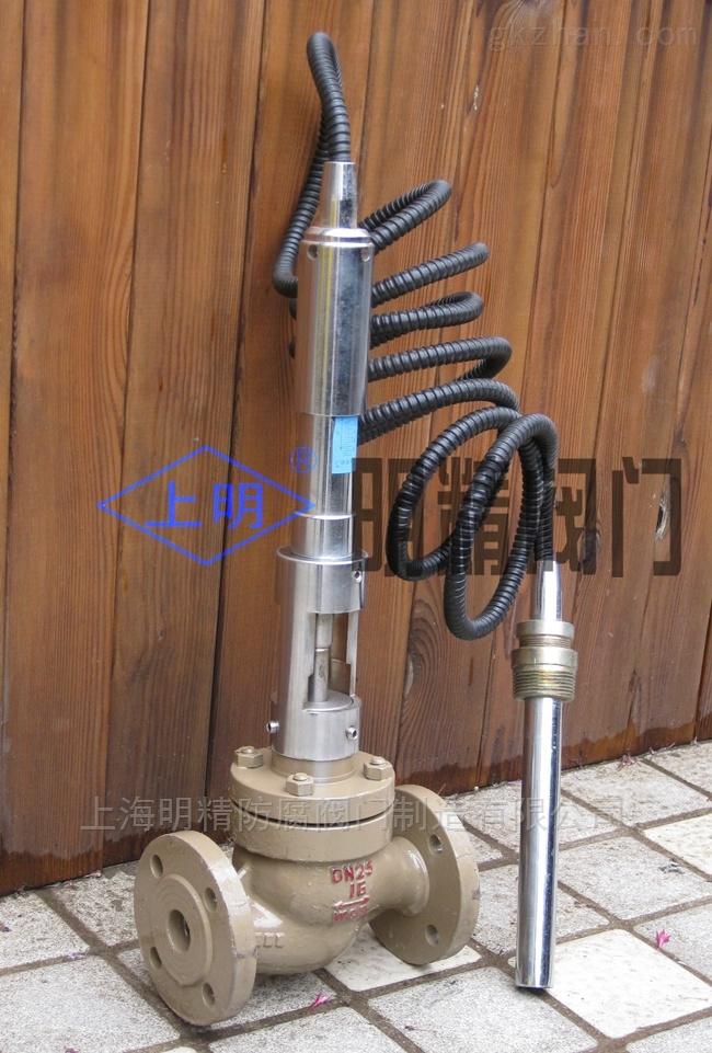 自力式压力调节阀带温度传感器