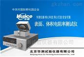 体积表面电阻率测试仪HEST—300