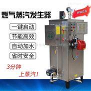 60kg-旭恩蒸汽发生器快装环保智能全自动锅炉设备