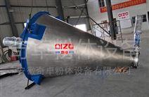供应锂电池锥形混合机 不锈钢材质厂家