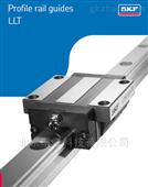 北京SKF LLT线性导轨