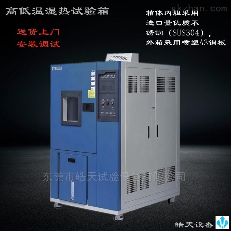 恒温恒湿机温湿度环境试验箱