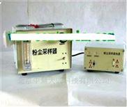 HFKFC-2粉尘采样器