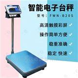江苏WN-Q20S自动储存重量定时记录数据电子秤记忆功能