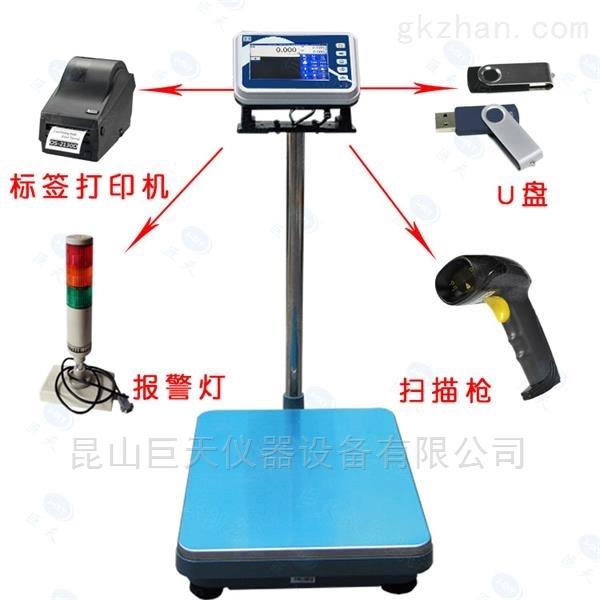 带U盘记录功能电子秤自动储存重量数据台秤