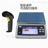 自动记录扫描条码称重的电子秤