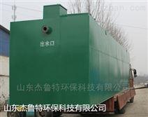 秦皇島兒科醫院地埋式污水處理設備