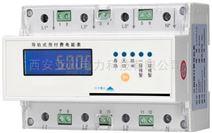 DDSY315单三相导轨费控智能电能表厂家