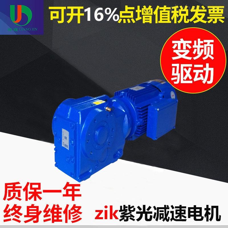 厂家热销KCA57紫光硬齿面减速机货期