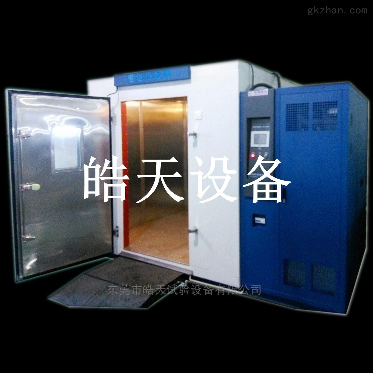 大型可程式恒温恒湿试验舱