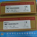 DMC10D4CV0000日本山武AZBIL数字式多通道调节器