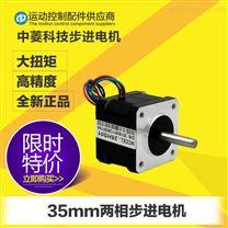 深圳中菱35系列低噪音大力矩两相步进电机