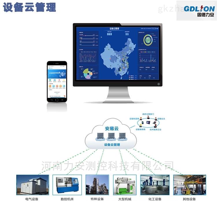 设备管理云平台