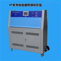 树脂老化UV3紫外灯耐候试验箱