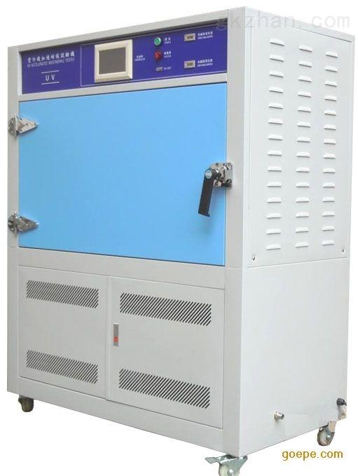 材料荧光灯加速老化试验箱