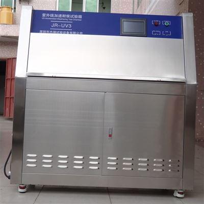 PVC塑胶紫外光耐候试验机
