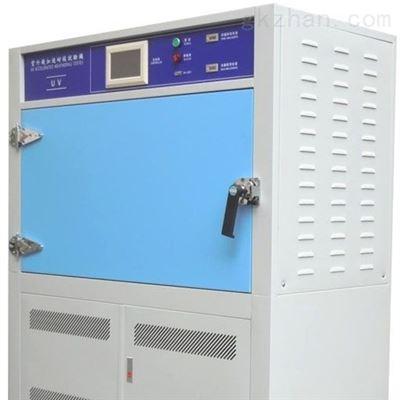 紫外线辐照强度试验箱