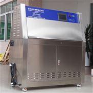 成都UV灯紫外老化试验机