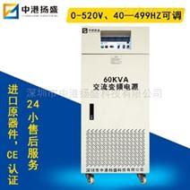 400HZ变频电源15KVA中频变频稳压电源