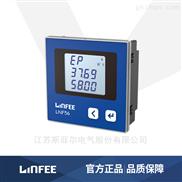 LNF56三相多功能智能电力仪表领菲品牌