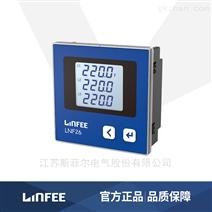 智能电力仪表LNF26三相电压表领菲系列