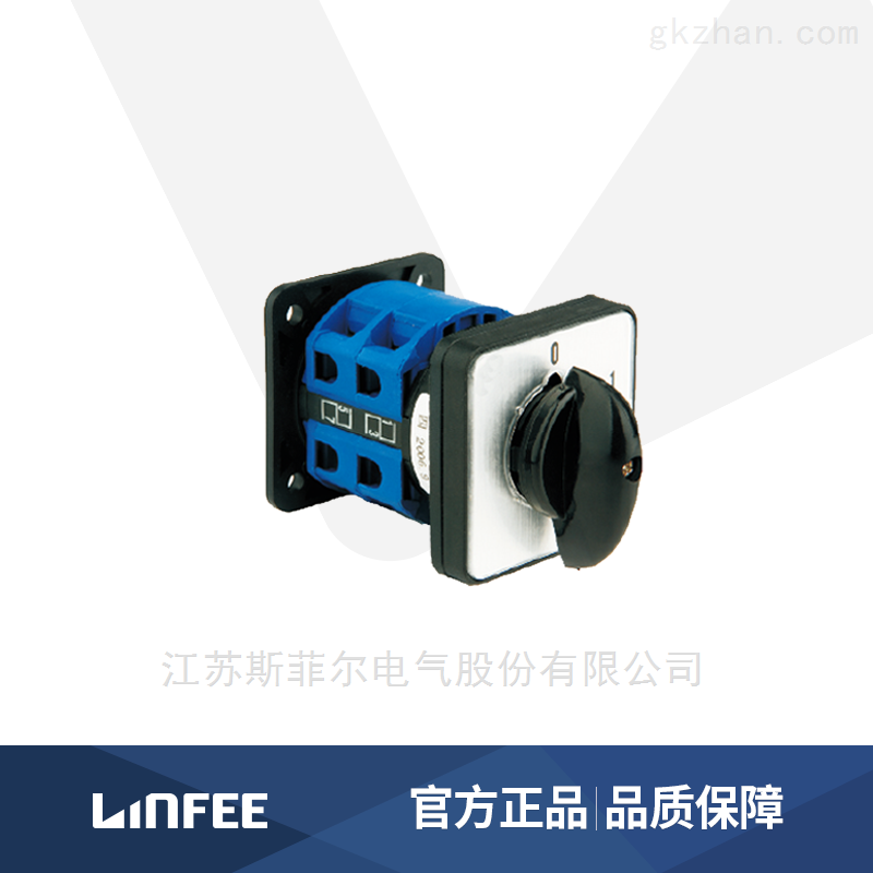 LINFEE万能转换开关LW36-B