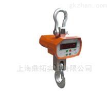 【六星品质】3T电子吊秤,冶金5吨吊钩秤