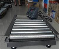 TCS上海30kg辊筒台秤-不锈钢滚轮电子磅秤