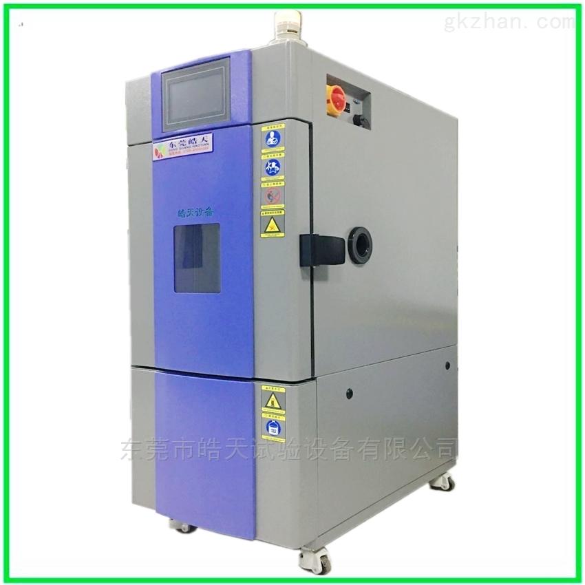 材料性能检测低温立式恒温恒湿室维修