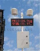 环境空气质量检测系统  型号:XE48/WHJZL01