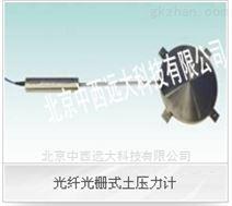 中西光纖光柵土壓力計庫號:M349666