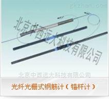 中西光纖光柵式鋼筋計庫號:M321206