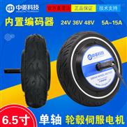 中菱6.5寸机器人轮毂伺服电机驱动器AGV小车