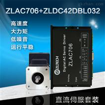 中菱32W直流伺服電機ZLAC706驅動器套裝
