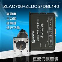 中菱伺服驱动器ZLAC706直流伺服电机套装