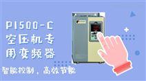 普传PI500-C系列空压机专用变频器