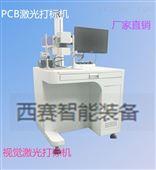 CCD視覺打標機廠家直銷深圳現貨