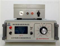 液体粉末体积表面电阻率试验仪