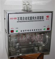 1810-B石英亚沸自动双重高纯水蒸馏器