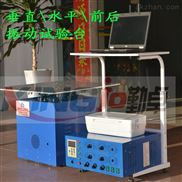 电磁振动试验台包装振动机振动冲击试验台