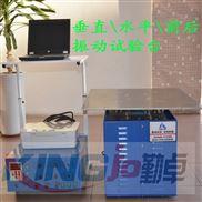 振動機垂直水平振動試驗機振動沖擊試驗機