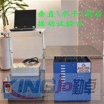 振动机垂直水平振动试验机振动冲击试验机