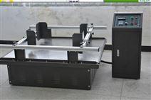 电磁振动试验机包装振动台振动测试台