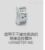 德国DOLD绝缘监控与漏电监控模块0043613