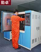 -70度高低温冷热冲击试验箱干燥箱