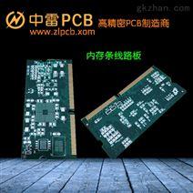 东莞市中雷电子专注PCB快板打样多层PCB板厂