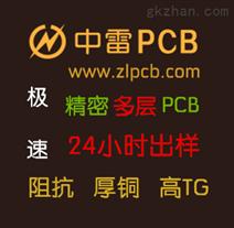 上海PCB板厂多层PCB中雷专注阻抗PCB生产